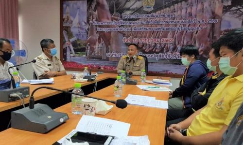 ประชุมชี้แจงพระราชบัญญัติควบคุมการฆ่าสัตว์เพื่อการจำหน่ายเนื้อสัตว์ พ.ศ. 2559 และกฎหมายลำดับรองเพื่อเตรียมความพร้อมต่อใบอนุญาต