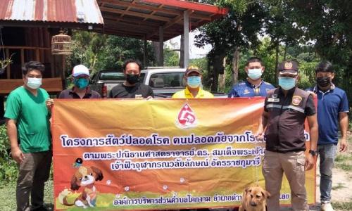 โครงการสัตว์ปลอดโรคคนปลอดภัยจากโรคพิษสุนัขบ้า ประจำปี 2564